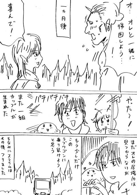 異世界ラブワゴン (4)