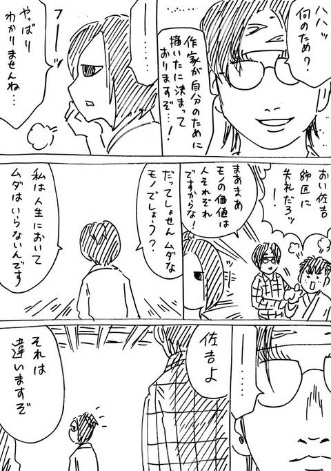 戦国コミケ29話 ) (2)