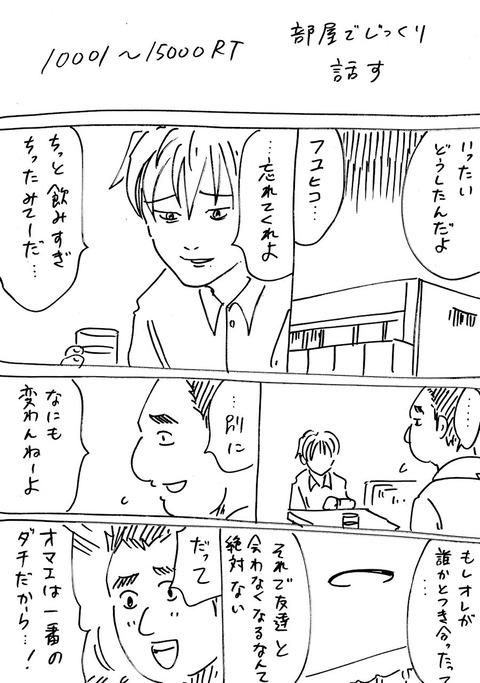 モキチ5 (1)