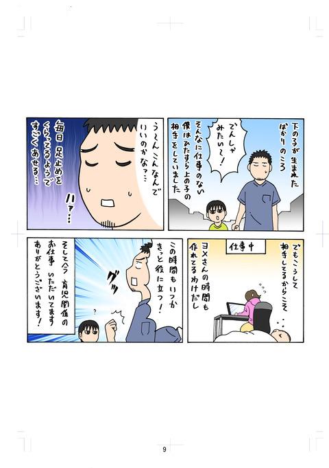 出張横山家_009