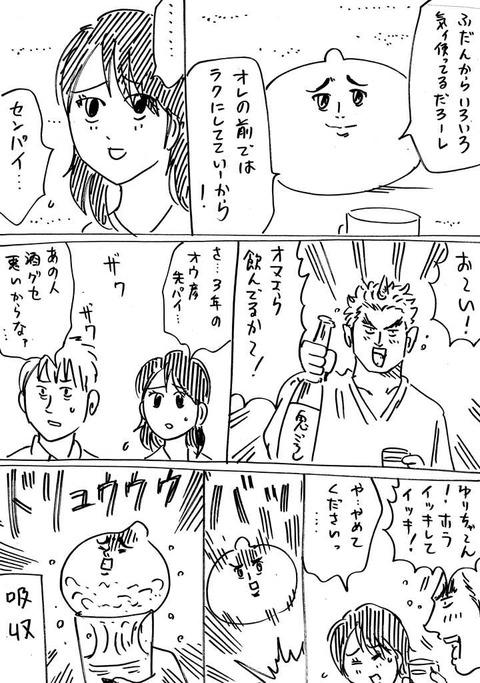 スラヶ埼 (3)