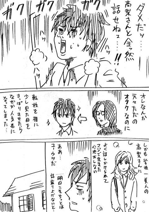 美男美女1 (2)