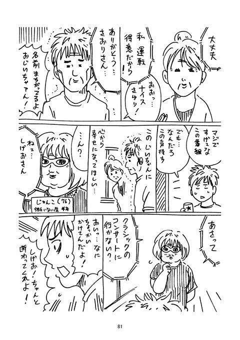 Twitterまとめ2_081
