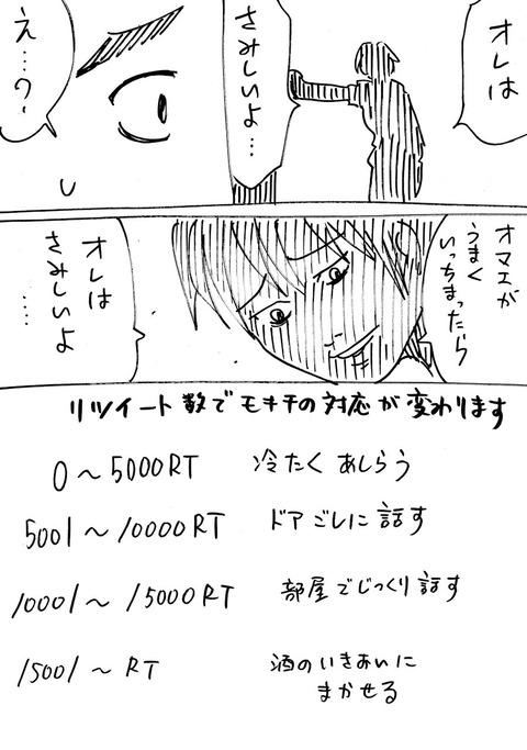 モキチ4 (4)