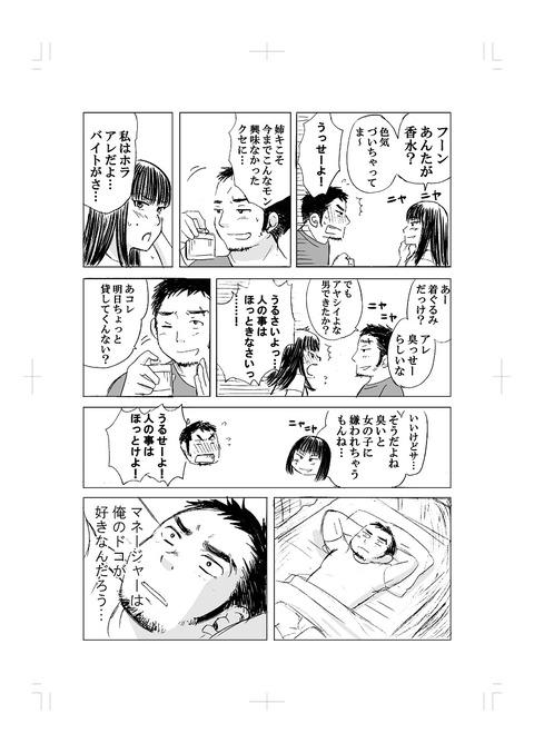 ラグビー部の恋_012