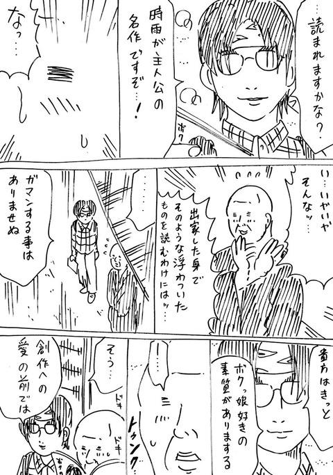 戦国コミケ 44話  (2)