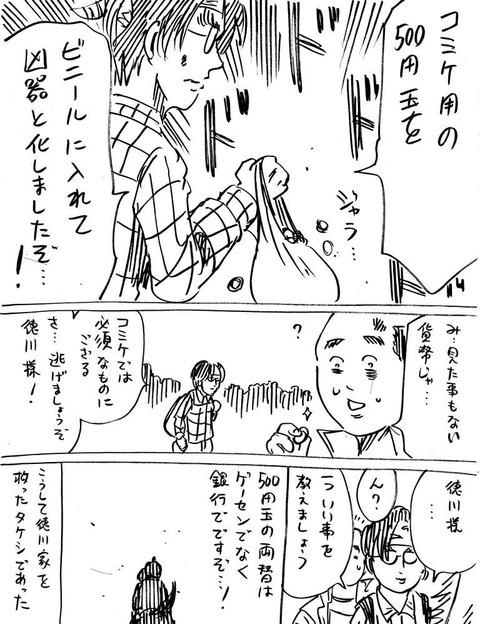 戦国コミケ24話 (4)