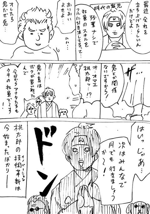 イノベーター桃太郎 (4)