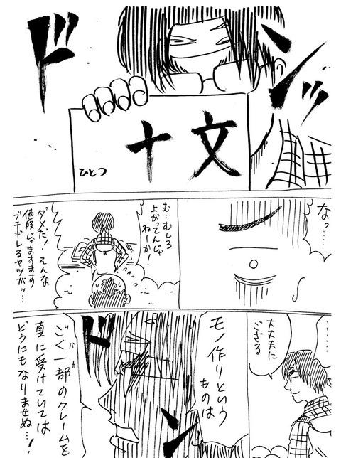 戦国コミケ 46話 (3)