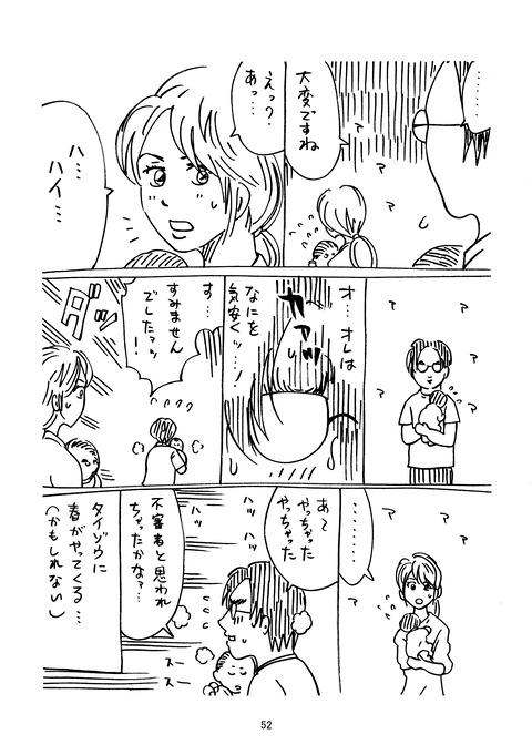 タイゾウ_052