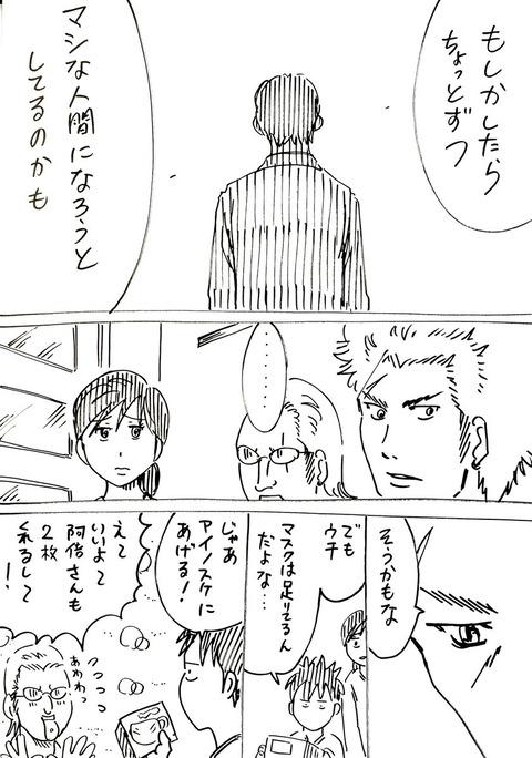 連れ子 64 (3)