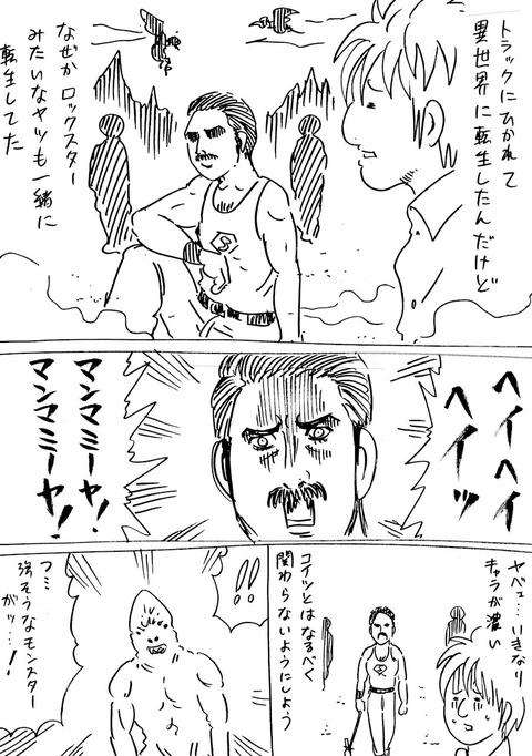 異世界ロックスター (1)