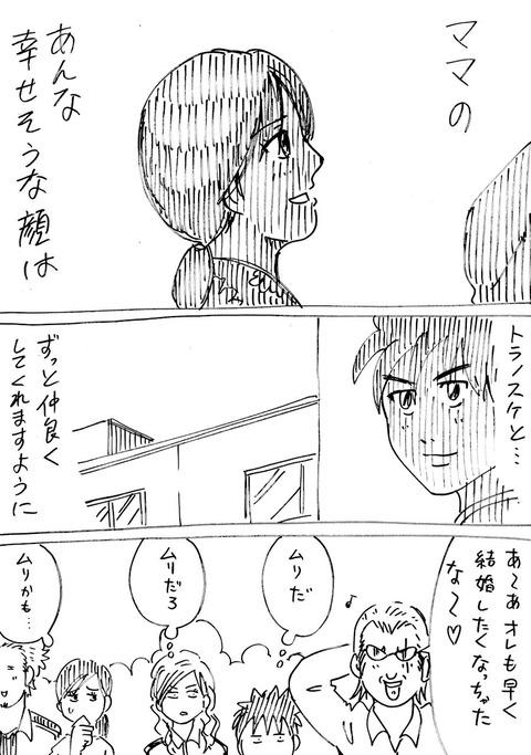 連れ子20 (4)