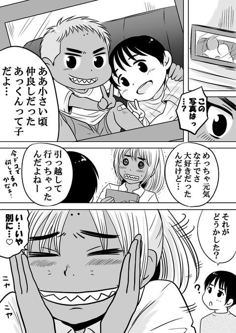 仲良しのあっくん_004