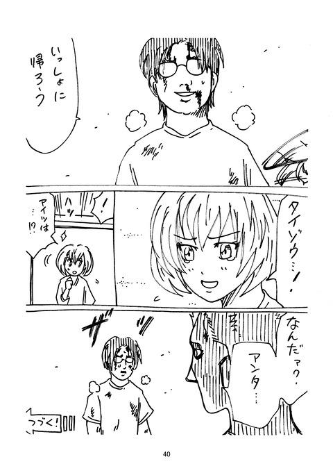 タイゾウ_040