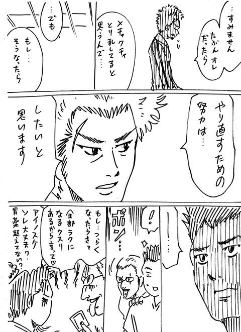 連れ子58 (3)