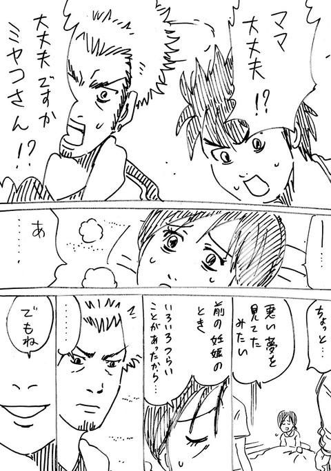 連れ子42 (3)