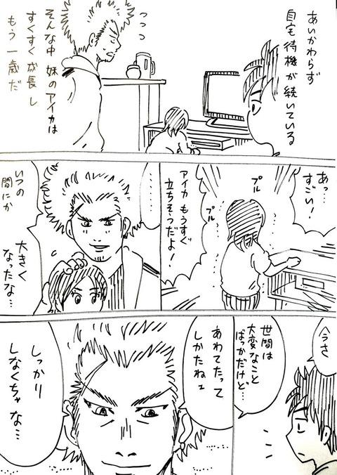 連れ子 62 (1)