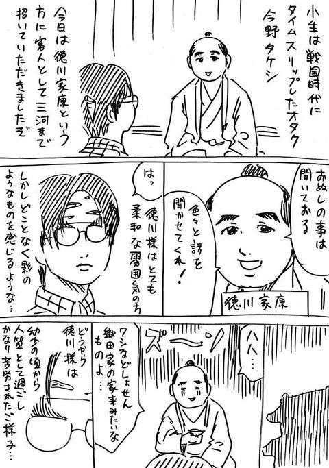 戦国コミケ22話 (1)