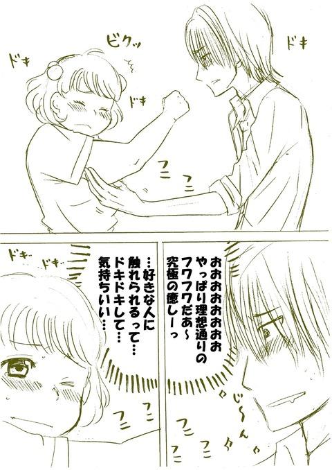 ニノウデの約束_006