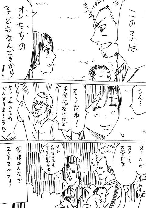 連れ子54 (4)