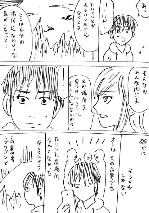 異世界ラブワゴン (3)