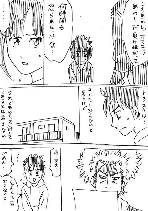 連れ子16 (2)
