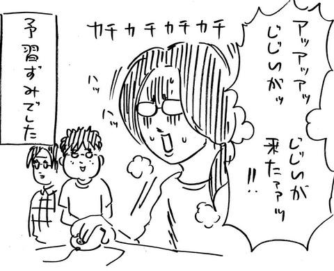 イケメンとオタク5 (4)