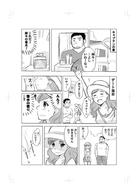 ラグビー部の恋_008