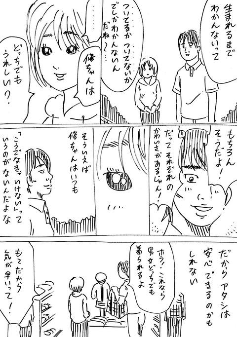 新イマイチ4 (2)