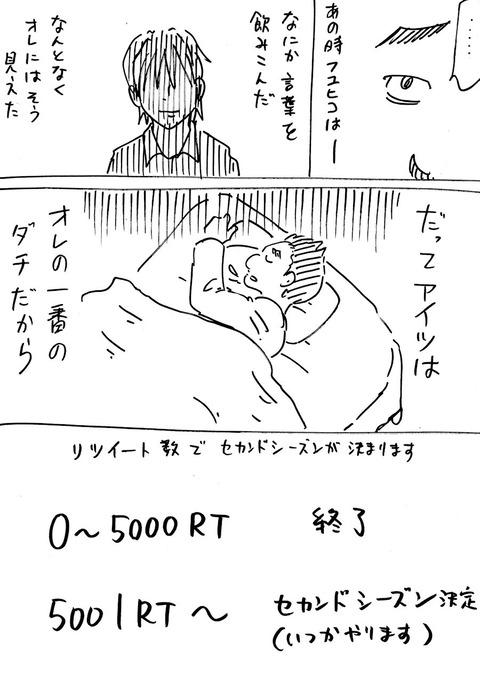 モキチ5 (3)