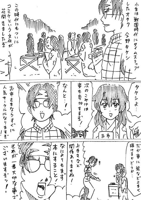 戦国コミケ41話 (1)