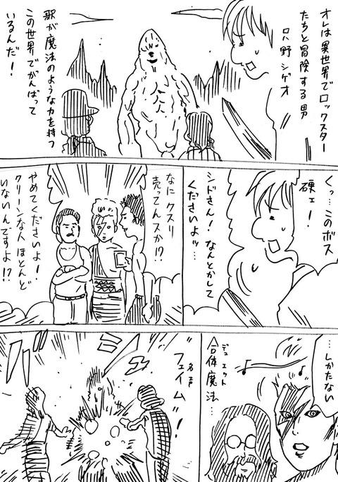 異世界ロックスター4 (1)