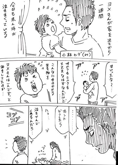 連れ子57 (1)