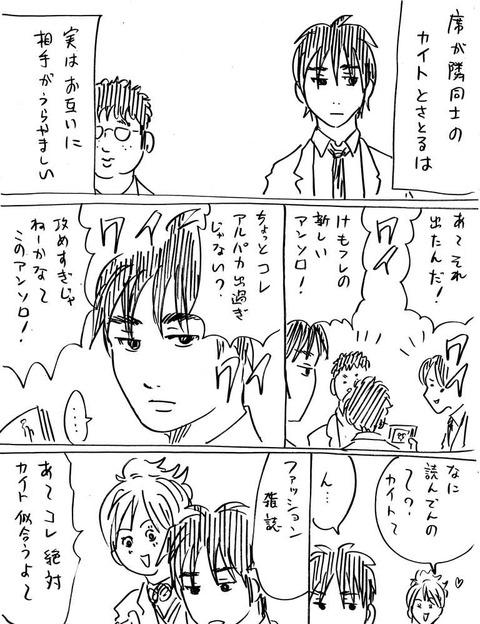 イケメンとオタク2 (1)