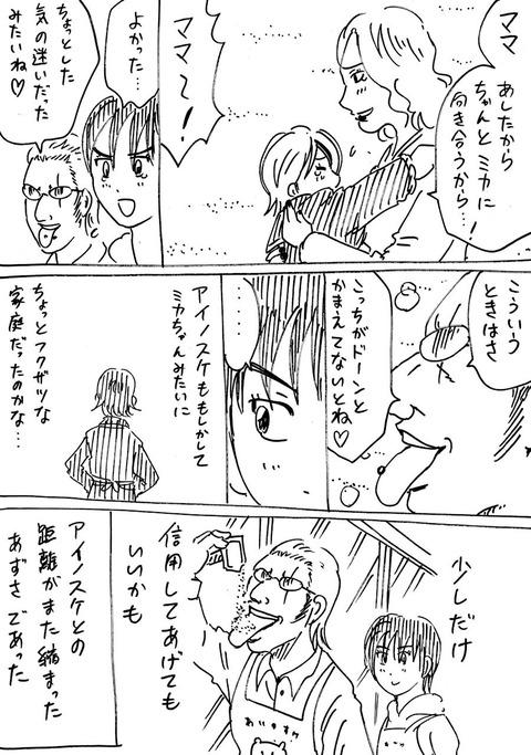 保育士4 (4)