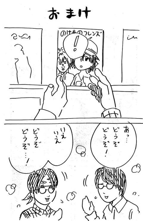 美男おまけ2