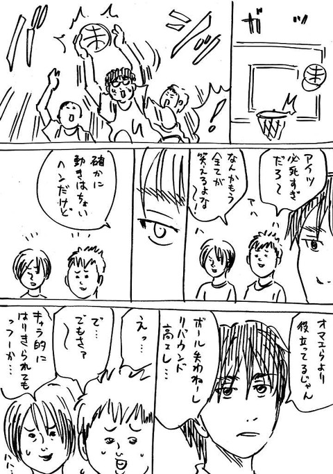 イケメンとオタク4 (2)