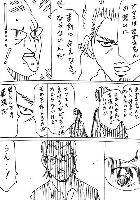 連れ子17 (3)
