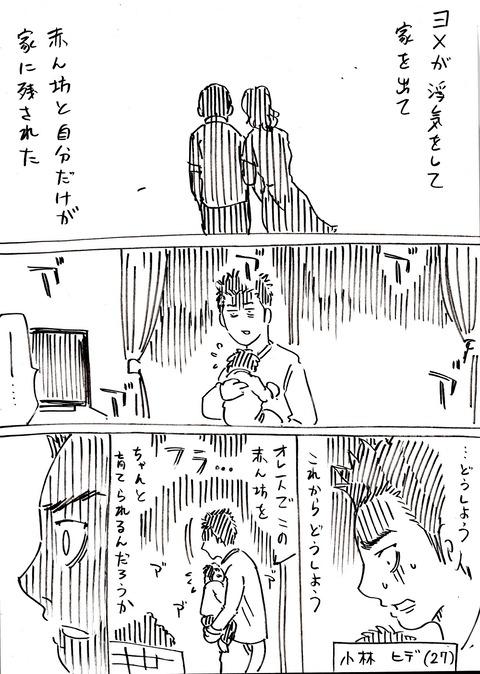 連れ子56.jpg (1)