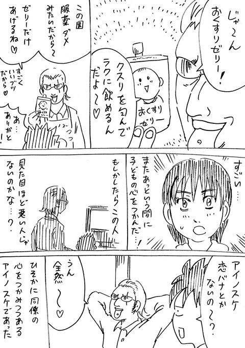保育士2 (4)