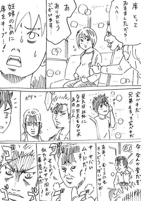 連れ子6 (3)