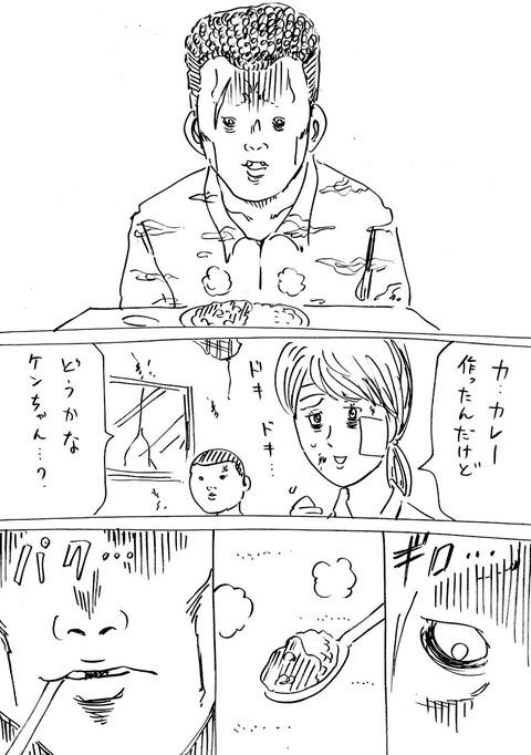 ケンちゃん (1)