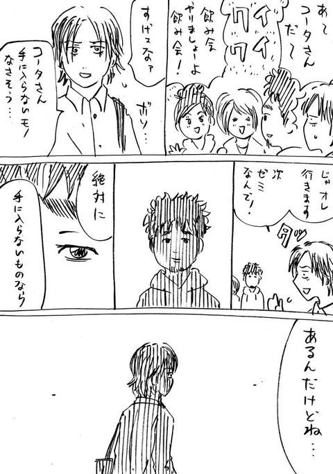 モテとヒモテ (3)