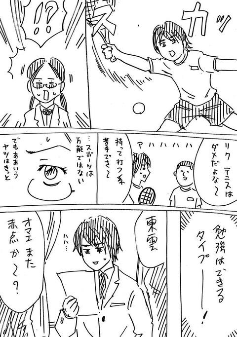 ステータス少女2 (2)