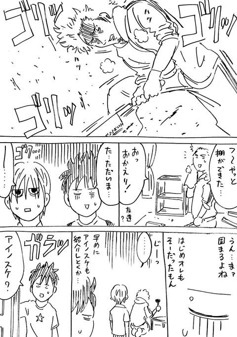 連れ子27 (2)