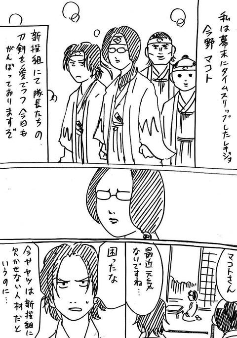 真・幕末レキジョ1 (1)