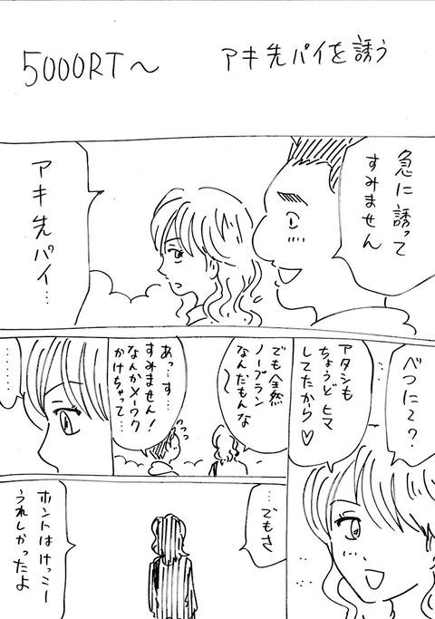 モキチ2 (1)