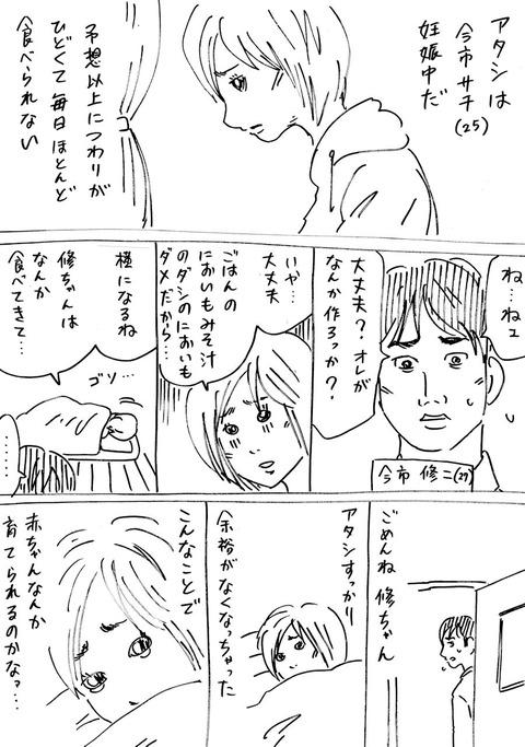 新イマイチ2 (1)