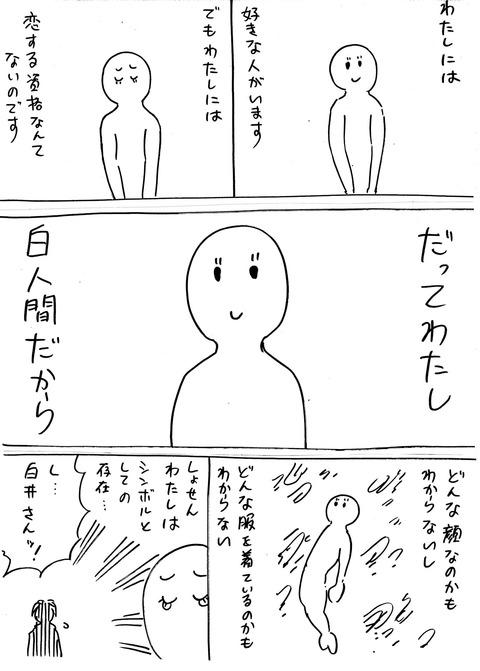 白人間 (1)